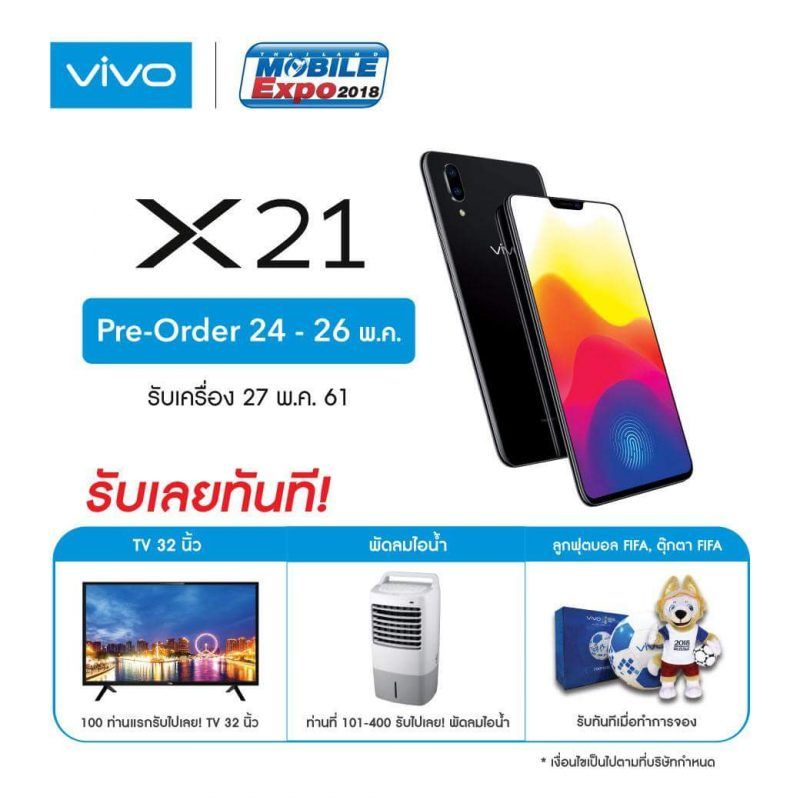 Vivo x21 promotion TME 2018