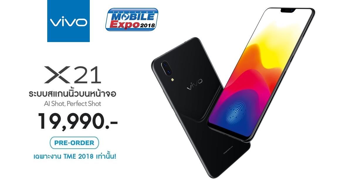 เซอไพรส์! vivo X21 เปิดให้จองที่แรกในงาน Thailand Mobile