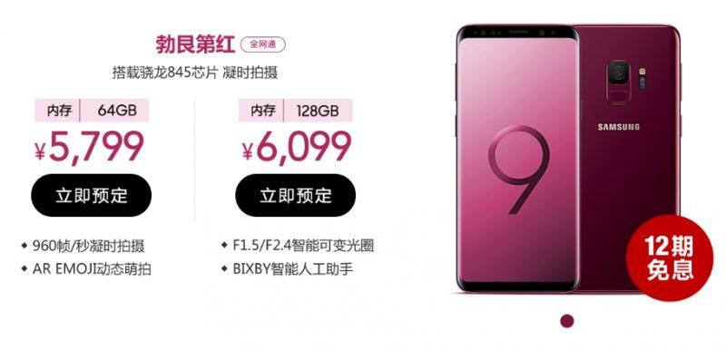 Samsung Galaxy S9 Burgundy red