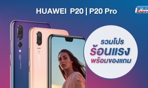 Huawei P20 P20 promotion TME 2018