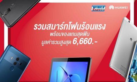 Huawei Promotion TME2018