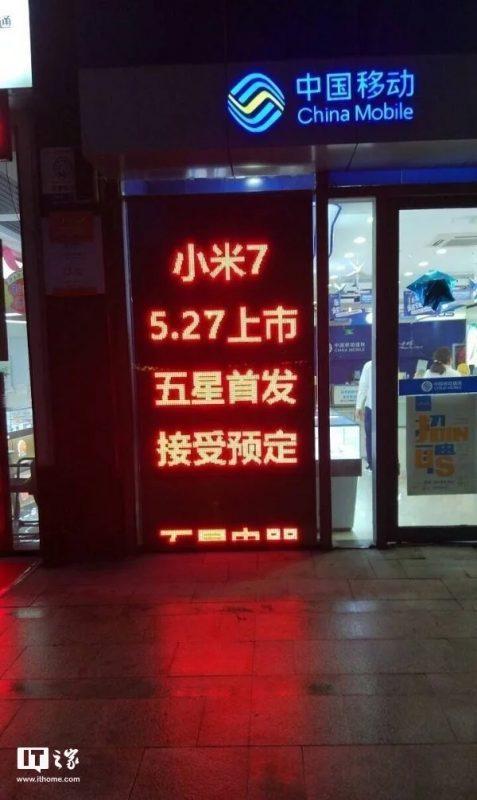 Xiaomi Mi 7 Date