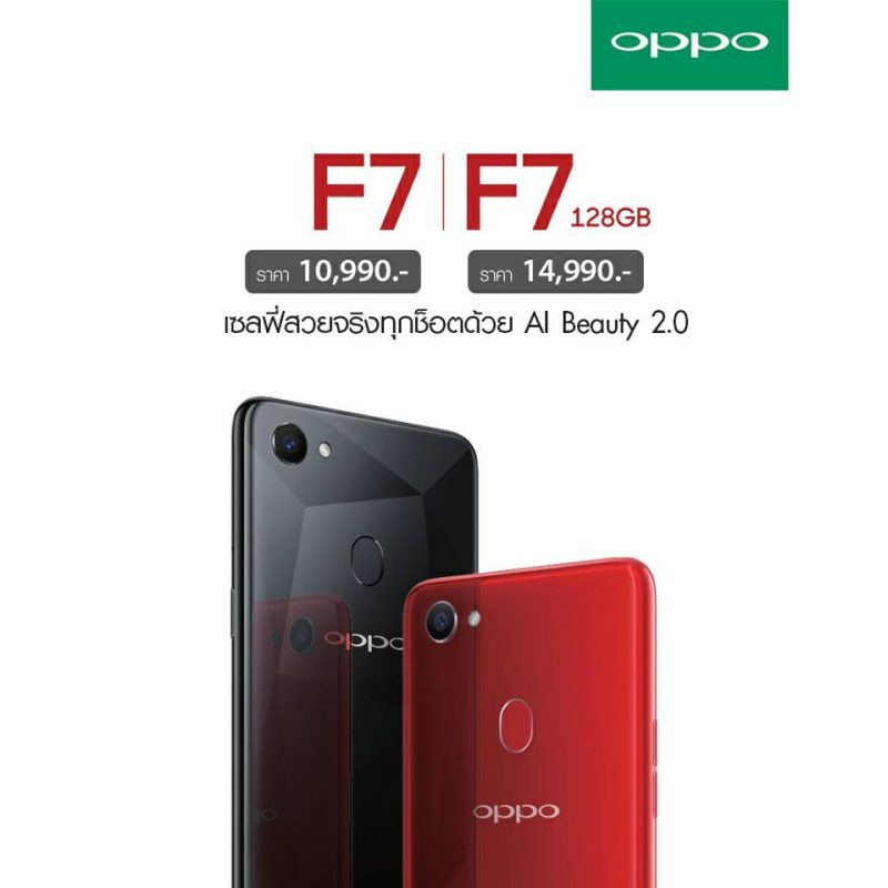 Oppo F7 and F7 128 GB Price