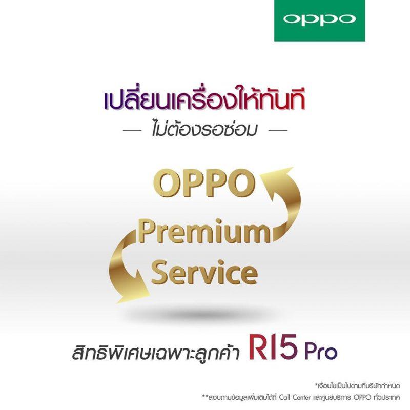 Oppo R15 Pro Service
