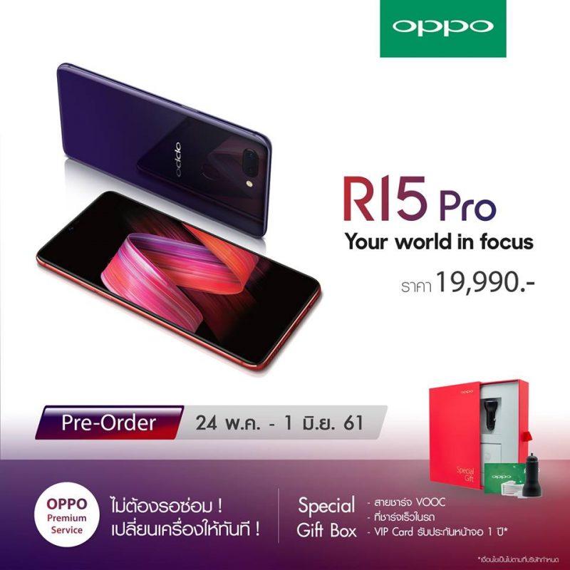 Oppo R15 Pro TME 2018