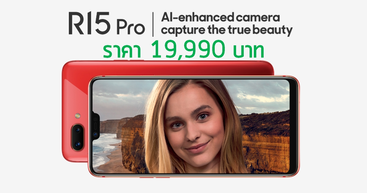 Oppo R15 Red Price