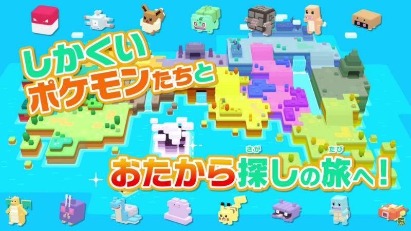 Pokemon Quest (1)