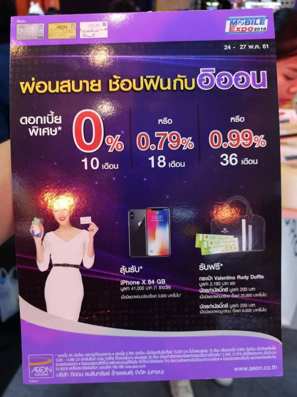 Promotion Credit Card in TME 2018 MAY - Aeon