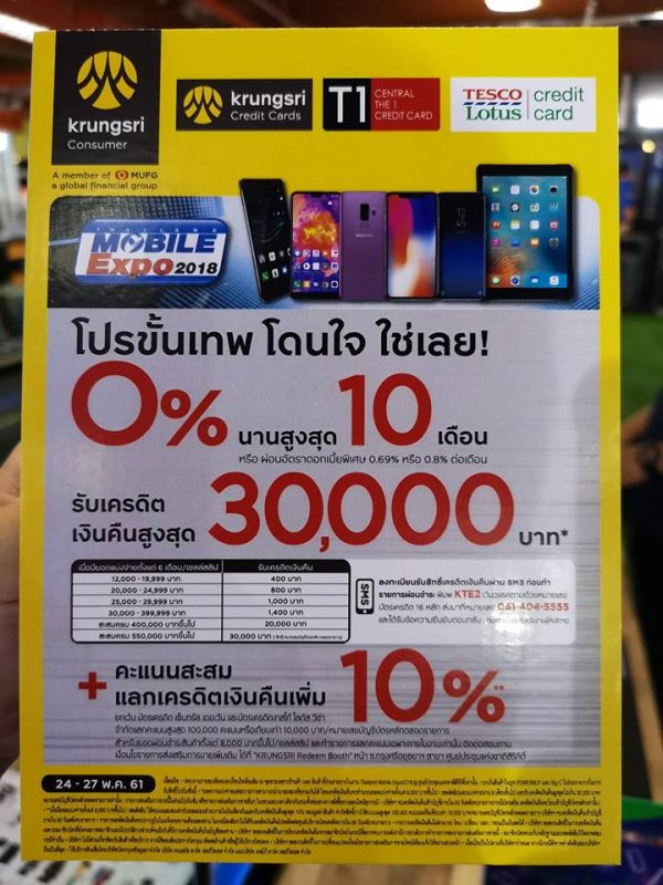Promotion Credit Card in TME 2018 MAY - Krungsri