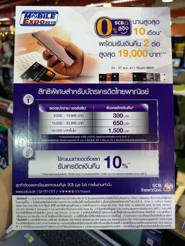 Promotion Credit Card in TME 2018 MAY - SCB
