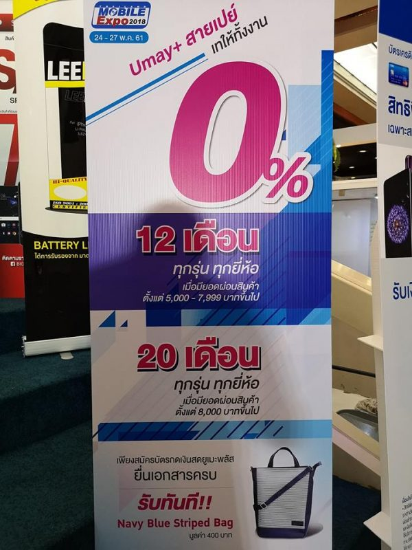 Promotion Credit Card in TME 2018 MAY - Umay+