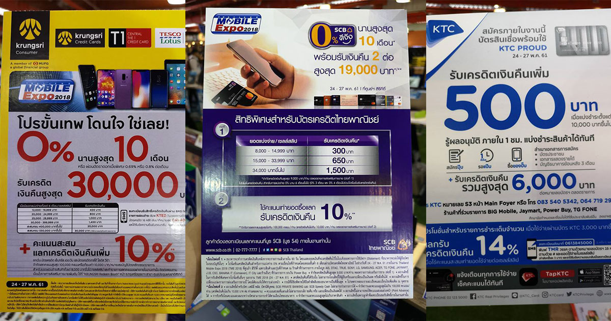 Promotion Credit Card in TME 2018 MAY