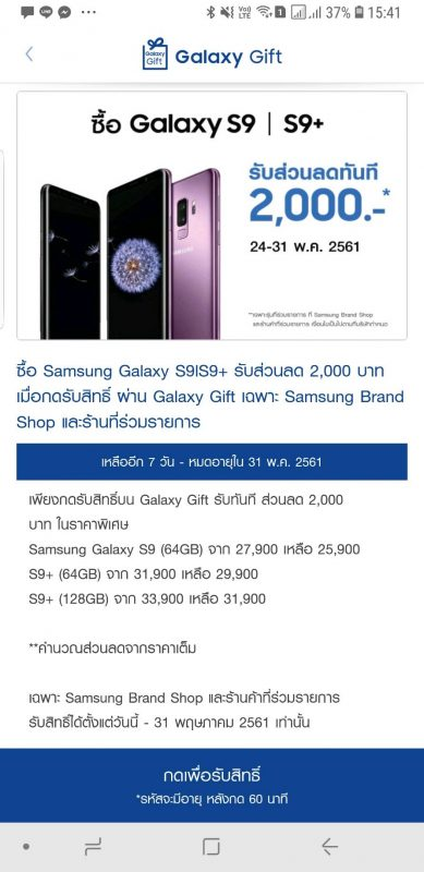 Promotion Galaxy Gift Samsung Galaxy S9 and Galaxy S9+ in TME 2018 - MAY