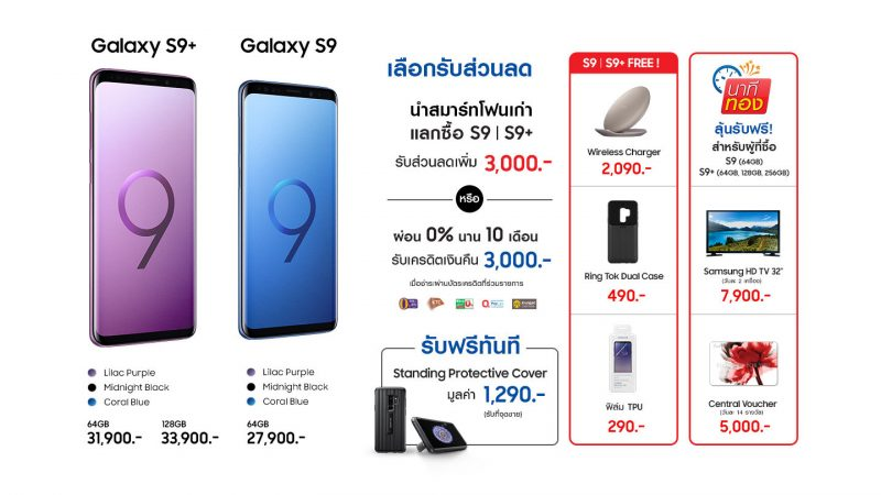 Promotion Samsung Galaxy S9 and Galaxy S9+ in TME 2018 - MAY
