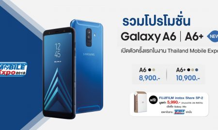 Samsung Galaxy A6 A6 Plus promotion TME 2018