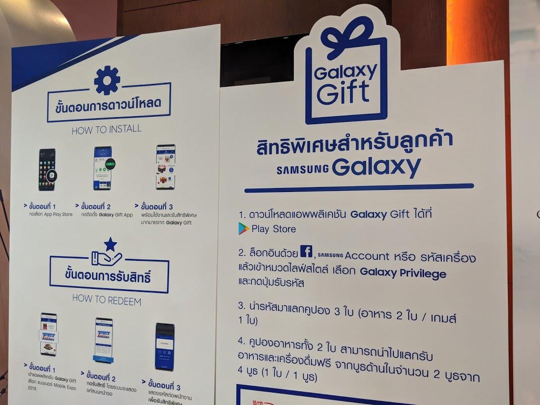 Samsung Galaxy Gift Privilege – 3