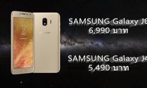 Samsung Galaxy J4 and Galaxy J6 Price in Thailand