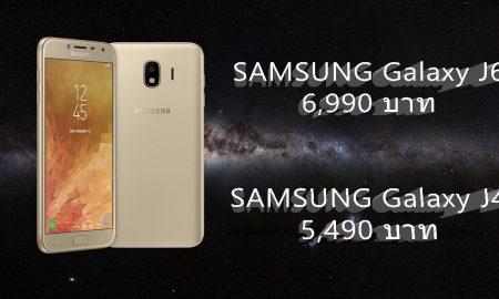 Samsung Galaxy J4 and Galaxy J6 Price in Thailand