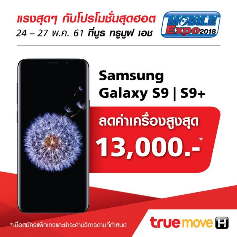 Samsung Galaxy S9 S9 Plus TRUE promotion TME 2018