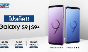 Samsung Galaxy S9 S9 Plus promotion TME 2018