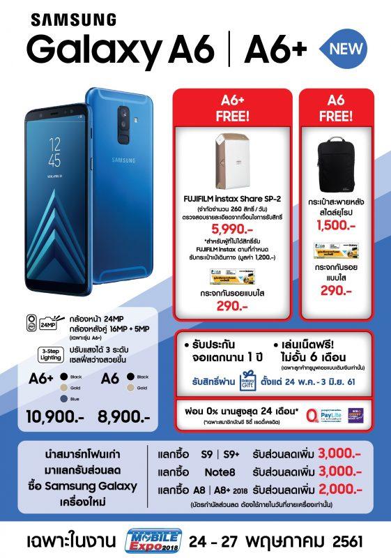 Galaxy A6 A6 Plus Pro TME 2018 MAY