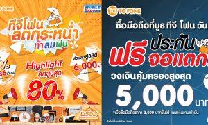 TG Fone Promotion TME 2018