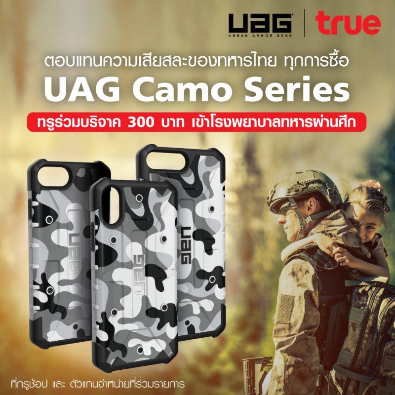 TRUE UAG CAMO Series รุ่น Special Edition