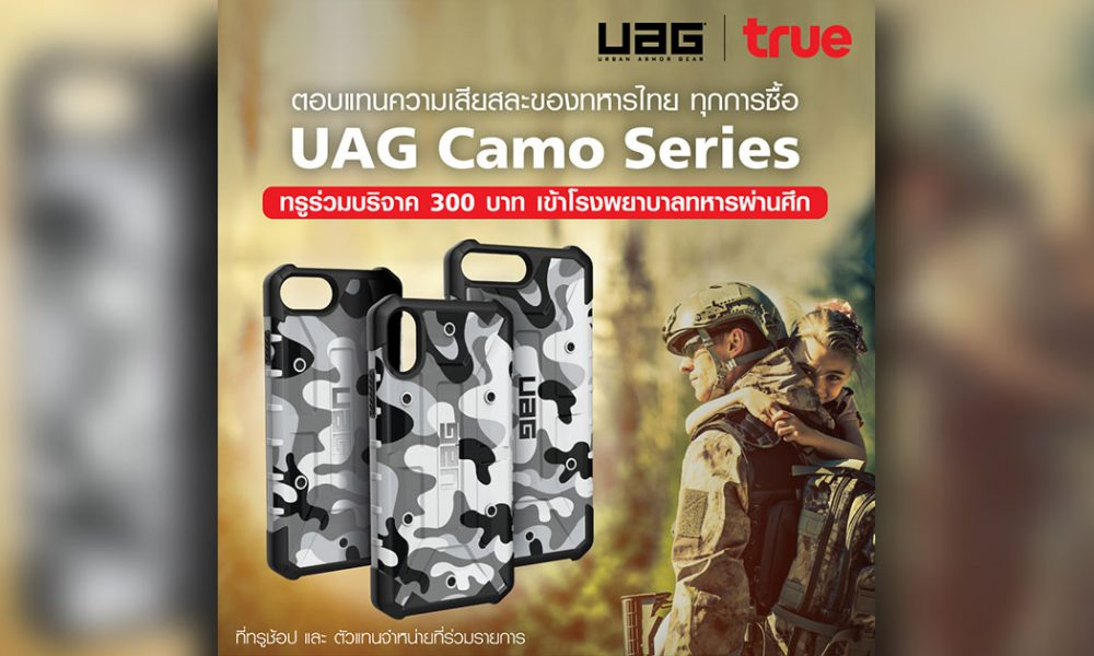 True x UAG Special Edition Case