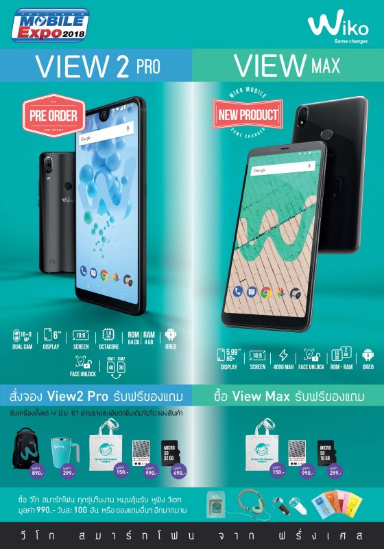 Wiko View2 Pro and Wiko View MAX TME 2018
