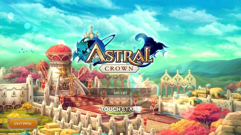 Astral Crown