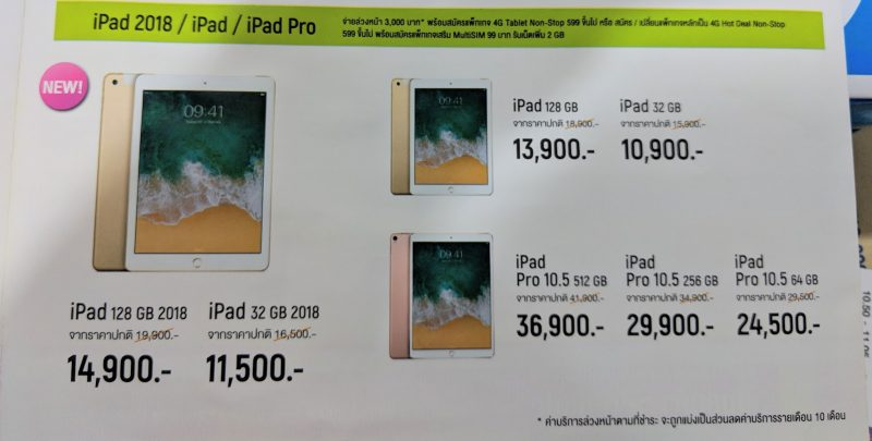 iPad AIS TME 2018 MAY