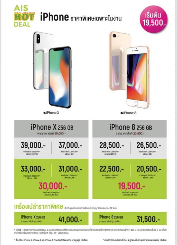 iPhone AIS TME 2018 MAY