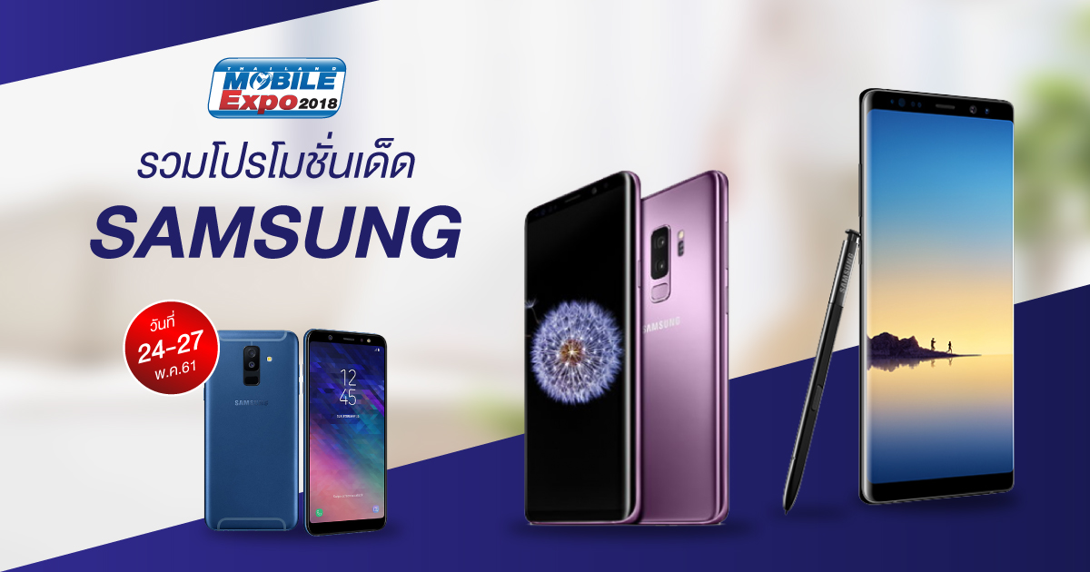 promotion Samsung TME 24-27 may 2018