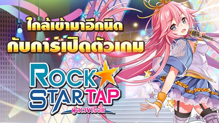 Rockstar Tap