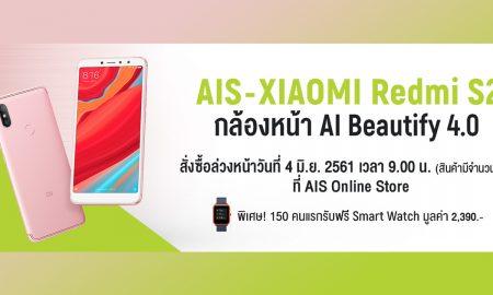 AIS with Xiaomi Mi S2