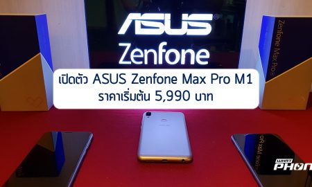 ASUS Zenfone MAX Pro M1 official price
