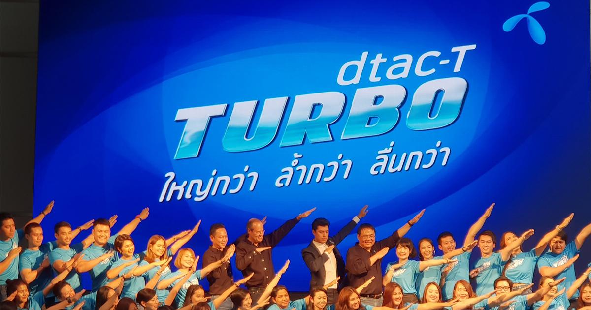 dtac turbo 2300