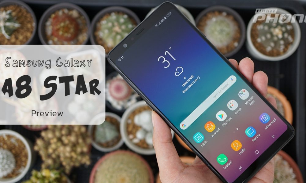 Samsung Galaxy A8 Star ดีไหม