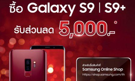 โปรซัมซุง Samsung Galaxy S9 และ Galaxy S9 plus