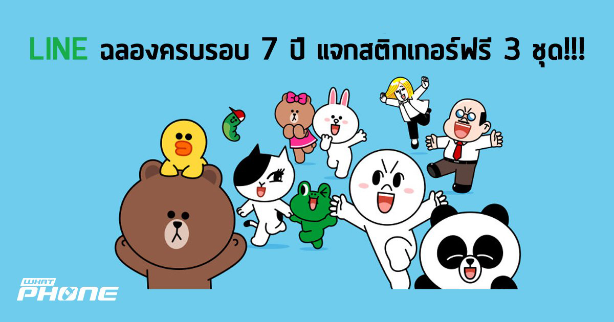 Line 7th Anniversay Stickers (8)