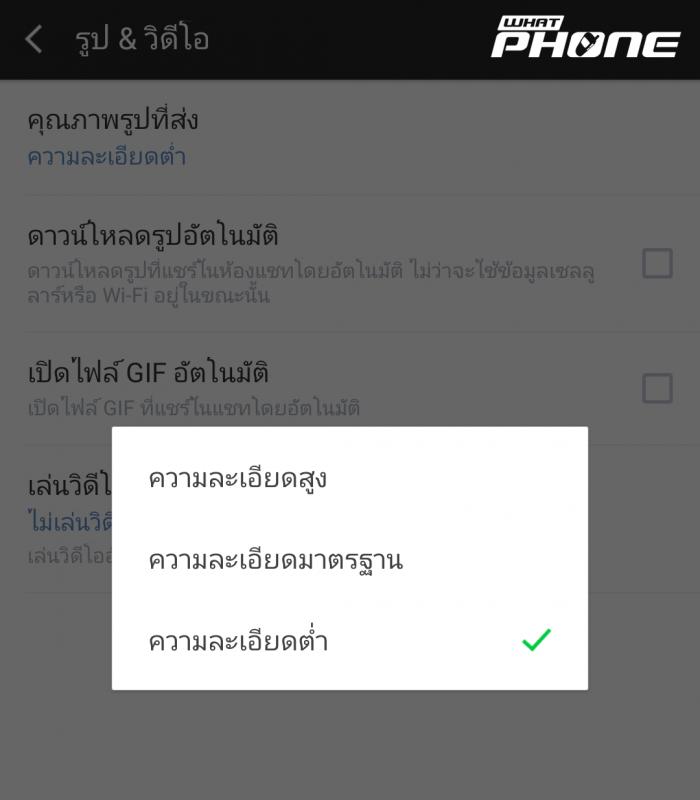 Line Save DATA โทรไลน์ไม่เปลืองเน็ต