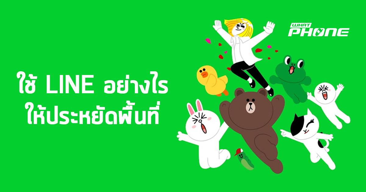 Line Save MEM