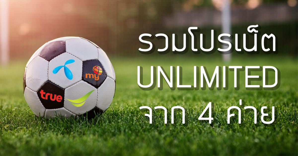 โปรอันลิมิเต็ด Net Unlimited