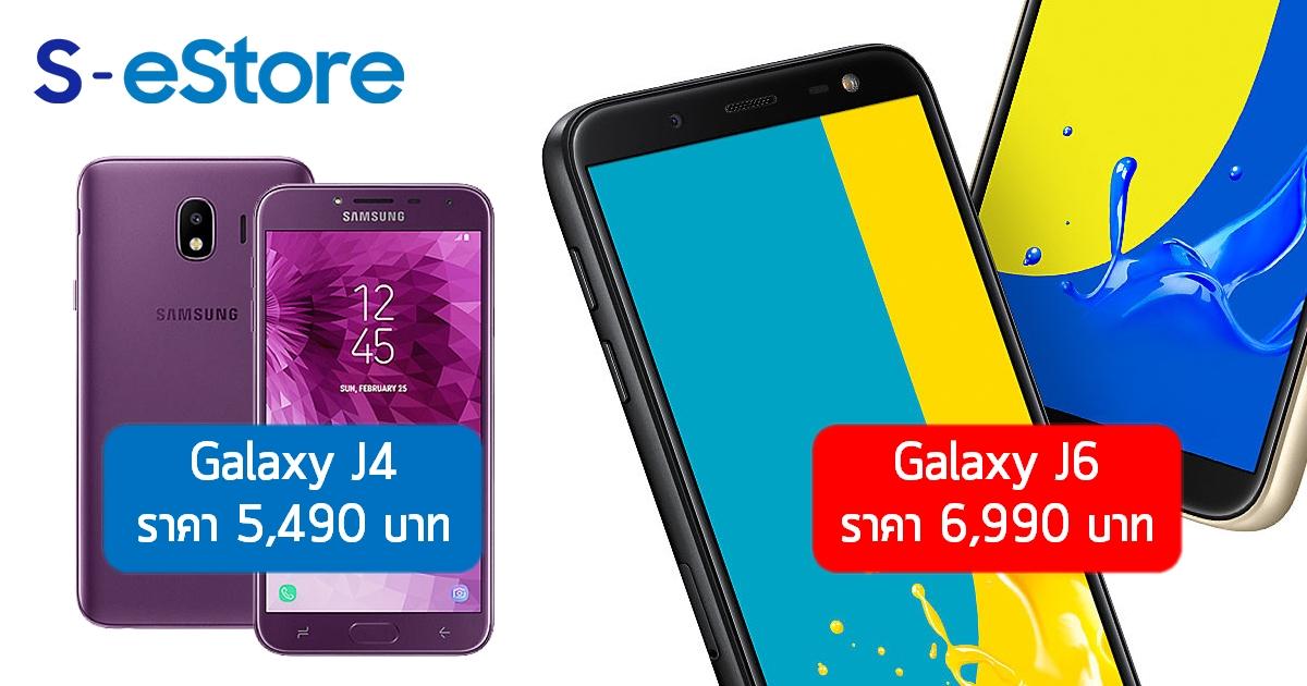 S-estore Galaxy J4 and Galaxy J6 ราคา