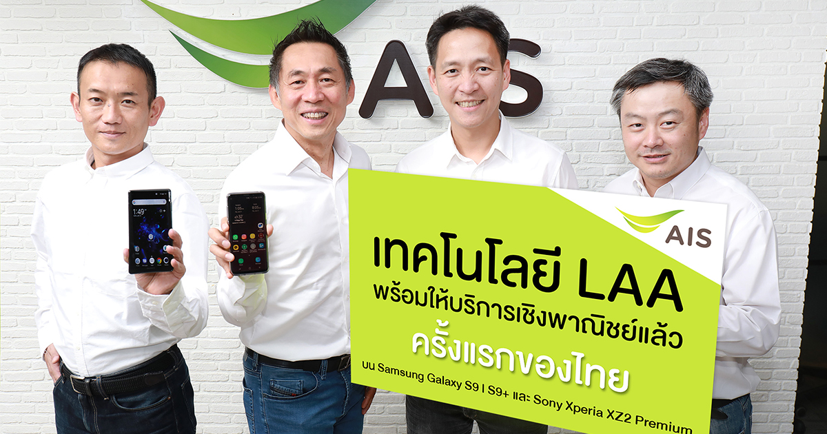 AIS LAA ร่วมกับ Samsung และ Sony