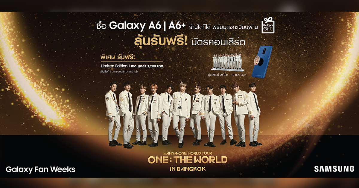 WANNA ONE WORLD TOUR with Galaxy A6 and A6 Plus คอนเสิร์ต
