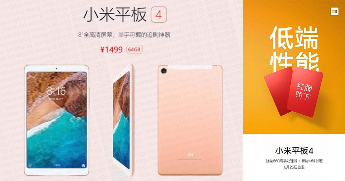 Xiaomi Mi Pad 4 coming soon