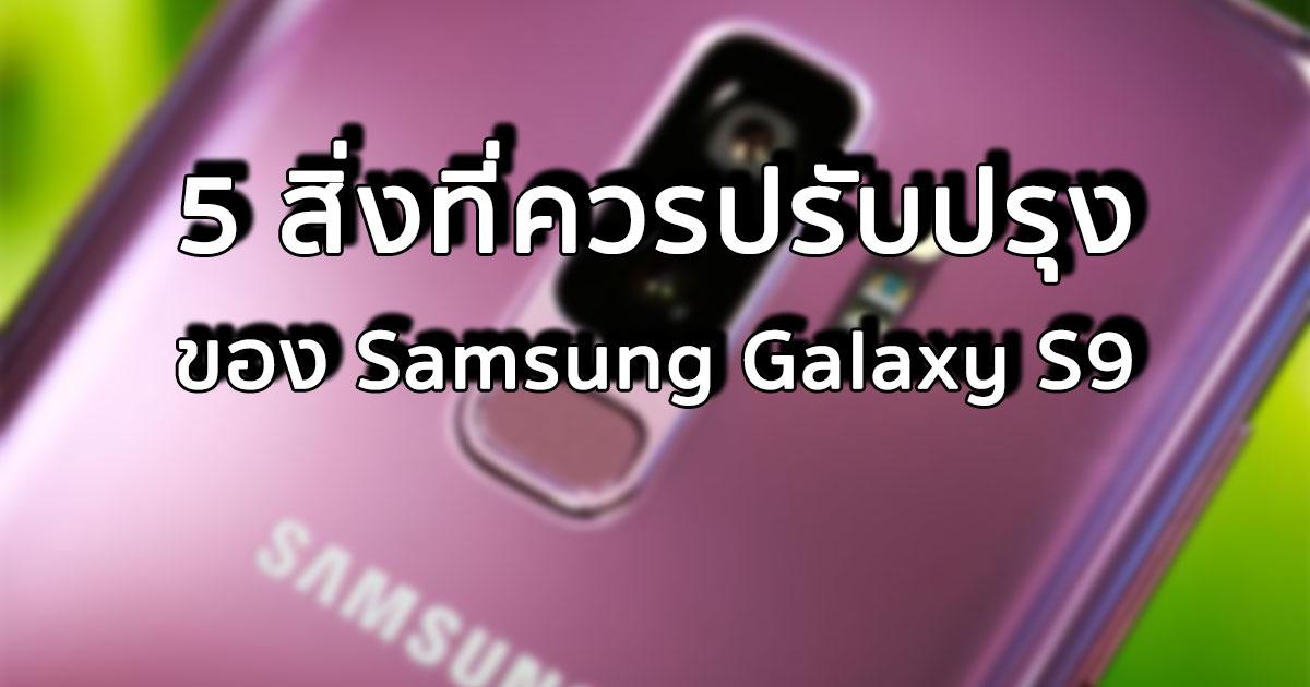 5 thing need improve Samsung Galaxy S9