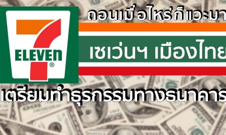 เซเว่นอีเลฟเว่น 7-Eleven เมืองไทยเตรียมให้บริการธุรกรรมทางธนาคาร
