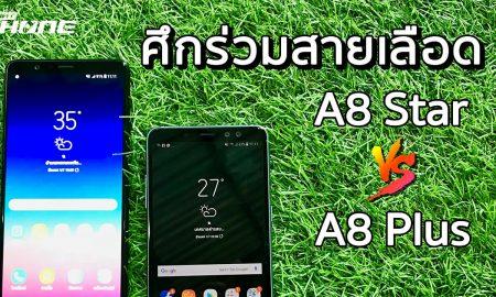 samsung Galaxy A8 Plus VS Samsung Galaxy A8 Star